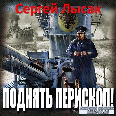 Лысак Сергей. Поднять перископ! (Аудиокнига)