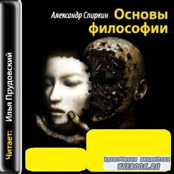 Спиркин А. -  РОсновы философии (аудиокнига)