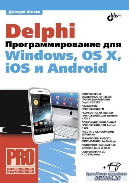 Д. Л. Осипов - Delphi. Программирование для Windows, OS X, iOS и Android (2 ...