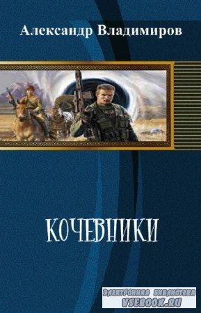 Владимиров Александр - Кочевники