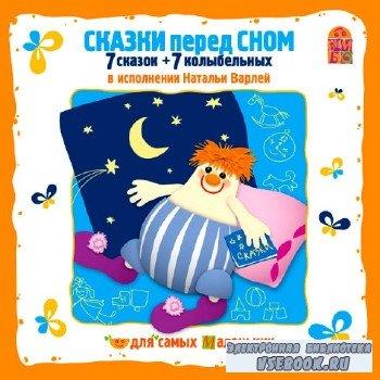 Сказки перед сном. 7 сказок + 7 колыбельных (аудоикниги)