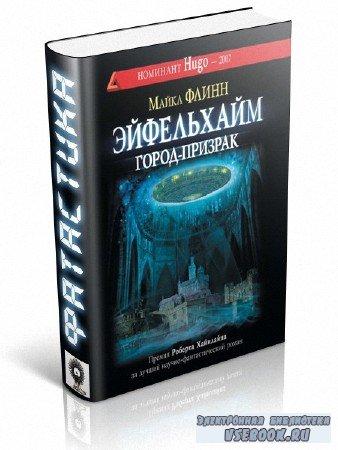 Флинн Майкл - Эйфельхайм: город-призрак