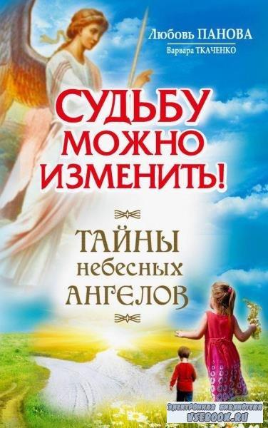 Варвара Ткаченко - Судьбу можно изменить! Тайны Небесных Ангелов (2014)