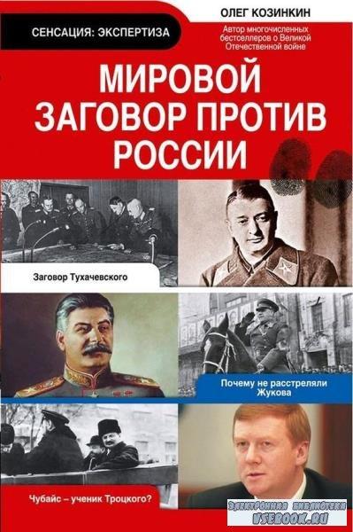 Олег Козинкин - Мировой заговор против России (2014)