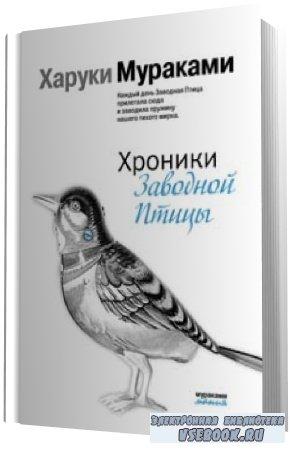 Мураками Харуки -  Хроники заводной птицы (Аудиокнига)