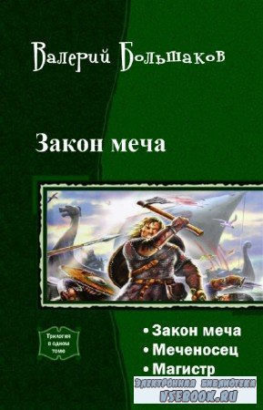 Большаков Валерий - Закон меча. Трилогия в одном томе