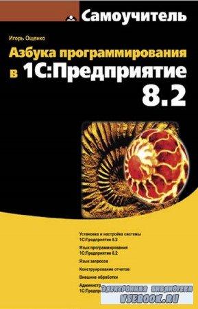 Ощенко Игорь - Азбука программирования в 1С. Предприятие 8.2
