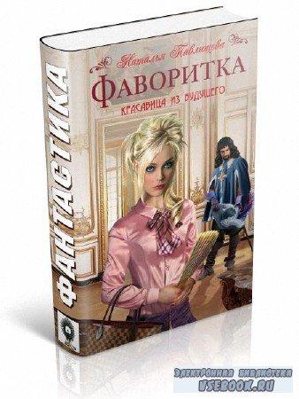 Павлищева Наталья - Фаворитка. Красавица из будущего при дворе Людовика XII ...
