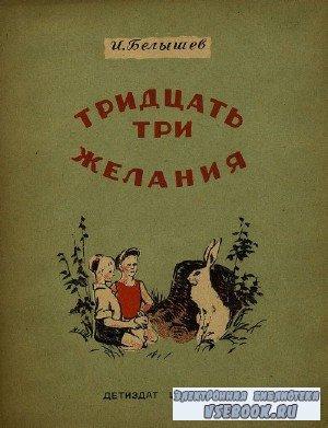 Белышев Иван - Тридцать три желания