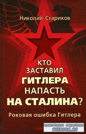 Стариков Николай - Кто заставил Гитлера напасть на Сталина