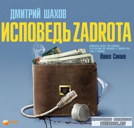 Дмитрий Шахов - Исповедь zadrota (2014)
