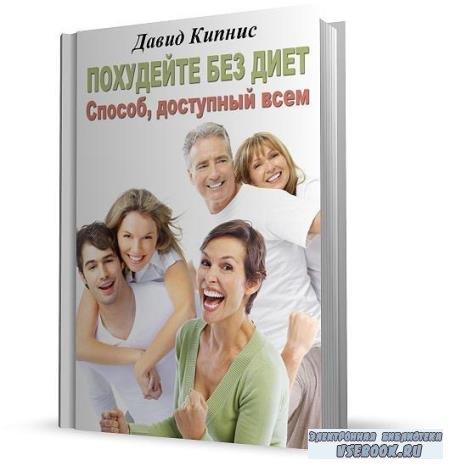 Кипнис Давид - Похудейте без диет. Способ доступный всем (2014)