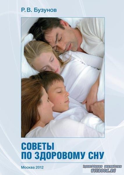 Роман Бузунов - Советы по здоровому сну (2012)