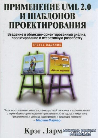 Крэг Ларман - Применение UML 2.0 и шаблонов проектирования. 3-е издание (2013)