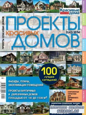 Проекты красивых домов №2 (42) апрель 2014. 100 лучших коттеджей