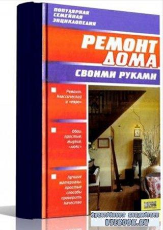 Ремонт дома своими руками. Популярная семейная энциклопедия