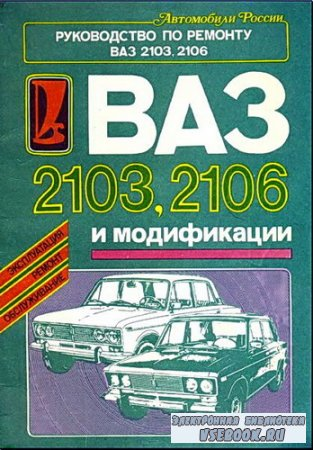 ВАЗ-2103, 2106: Руководство по ремонту и модификации