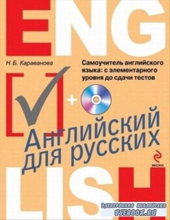 Караванова Н. Б. - Английский Для Русских (Аудиокнига)