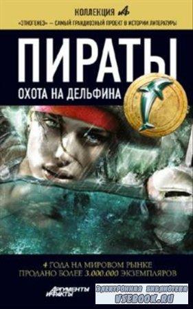 Игорь Пронин - Пираты. Охота на Дельфина (Аудиокнига) часть 1