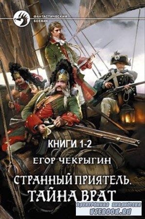 Чекрыгин Егор - Странный приятель. Цикл из 2 книг