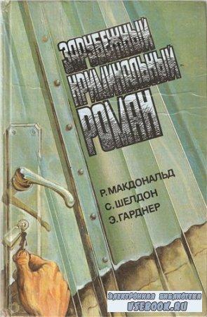 Зарубежный криминальный роман. Выпуск 10