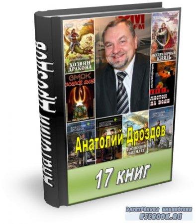 Анатолий Дроздов (17 книг)  FB2, ТХТ.
