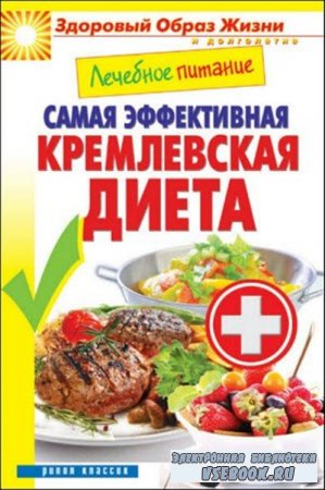 Лечебное питание. Самая эффективная кремлевская диета