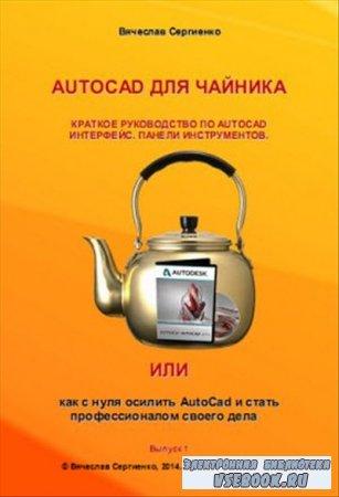AutoCad для чайника. Краткое руководство. Интерфейс. Панели инструментов