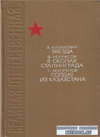 Казакевич Э., Некрасов В., Мусрепов Г. Звезда. В окопах Сталинграда. Солдат ...