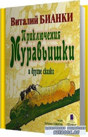 Виталий Бианки. Приключения Муравьишки и Другие Сказки (Аудиокнига)