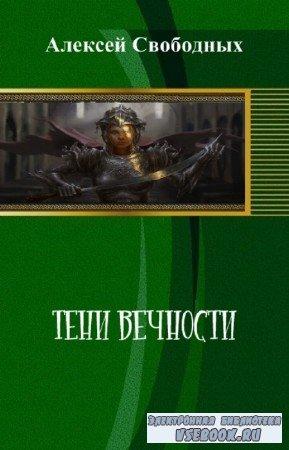 Свободных Алексей - Тени вечности