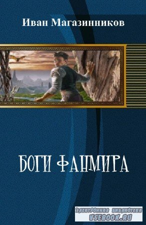 Магазинников Иван - Мертвый Инквизитор. Книга 2. Боги Фанмира