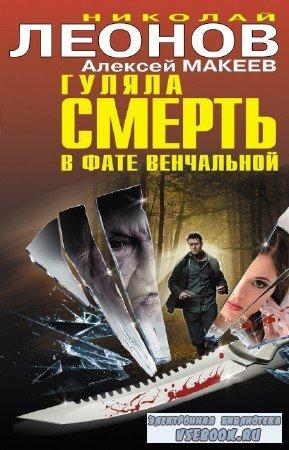 Леонов Николай, Макеев Алексей - Гуляла смерть в фате венчальной