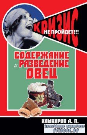 Кашкаров Андрей - Содержание и разведение овец