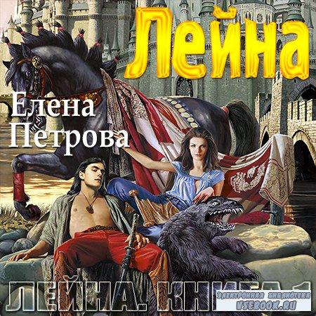 Петрова Елена. Лейна (Аудиокнига)