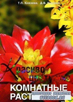 Князева Т.П., Князева Д.В. - Красивоцветущие комнатные растения.