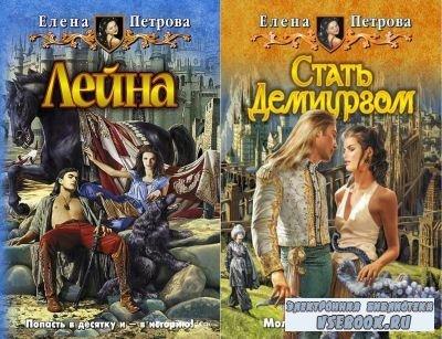 Елена Петрова - Лейна. Книги 1-2 (Аудиокнига)