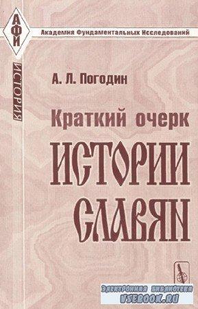 Погодин А.Л. - Краткий очерк истории славян