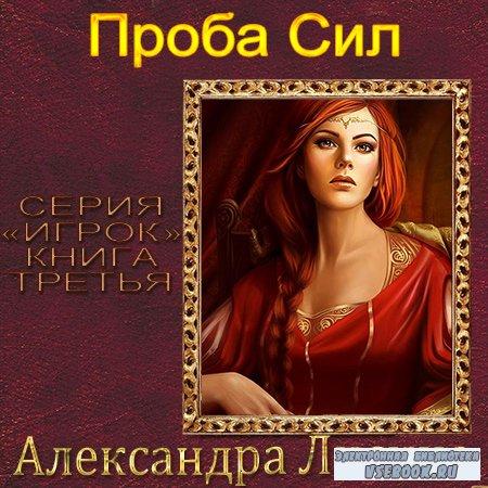 Лисина Александра. Проба сил (Аудиокнига)