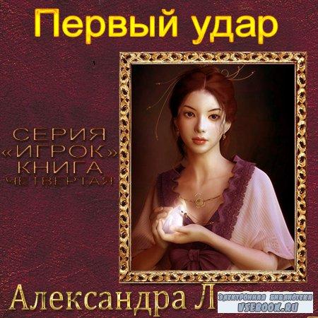 Лисина Александра. Первый удар (Аудиокнига)
