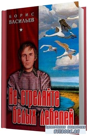 Васильев Борис -  Не стреляйте белых лебедей. Читает   Каменецкий(Аудиокниг ...