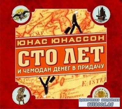 Юнас Юнассон - Сто Лет и Чемодан Денег в Придачу (Аудиокнига)