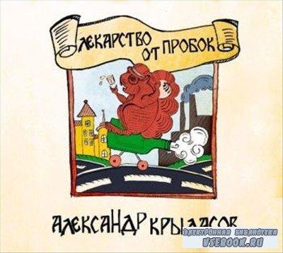 Александр Крыласов - Лекарство от Пробок (Аудиокнига)