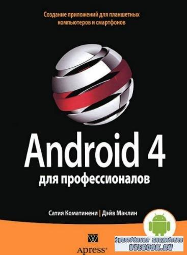 Сатия Коматинени, Дэйв Маклин - Android 4 для профессионалов (2012)