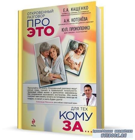 Кащенко Е., Котенёва А., Прокопенко Ю. - Откровенный разговор про это для тех, кому за... (2014)
