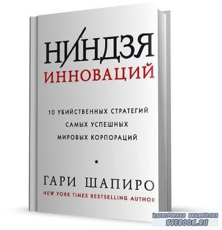 Шапиро Гари - Ниндзя инноваций. 10 убийственных стратегий самых успешных мировых корпораций (2014)