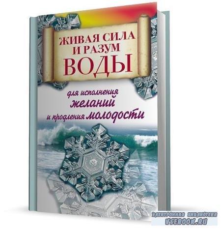 Линберг Алексей - Живая сила и разум воды для исполнения желаний и продления молодости (2014)