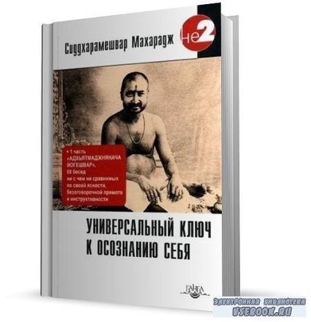 Сиддхарамешвар Махарадж - Универсальный ключ к осознанию Себя (2013)