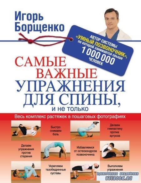 Игорь Борщенко - Самые важные упражнения для спины, и не только (2014)