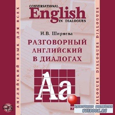 Ширяева И. В - Разговорный английский в диалогах